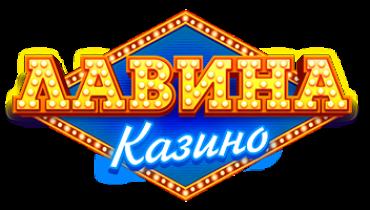 Обзор онлайн казино Lavina