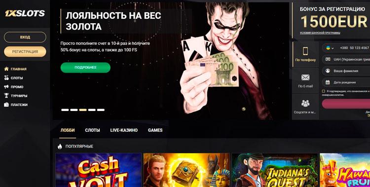 официальный сайт казино 1хслотс