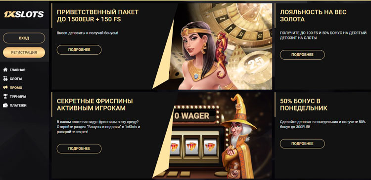 бонусы в казино 1хслотс