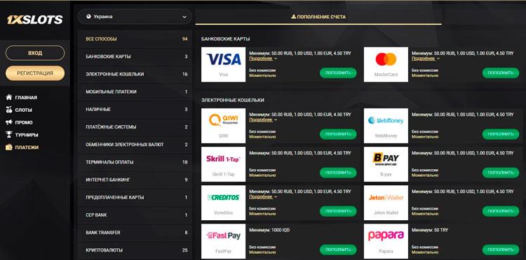 платежные системы 1хслотс