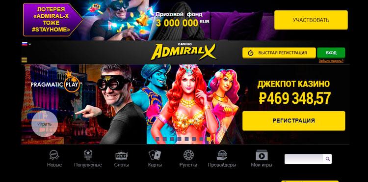 официальный сайт Admiral X