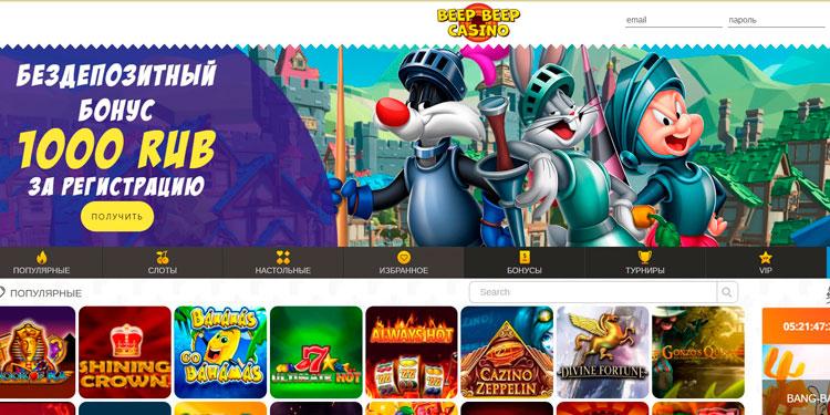 официальный сайт казино Beep-Beep