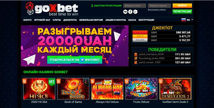 официальный сайт Го Икс Бет