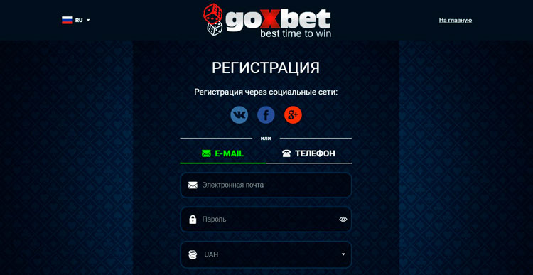 регистрация в казино ГоИксБет