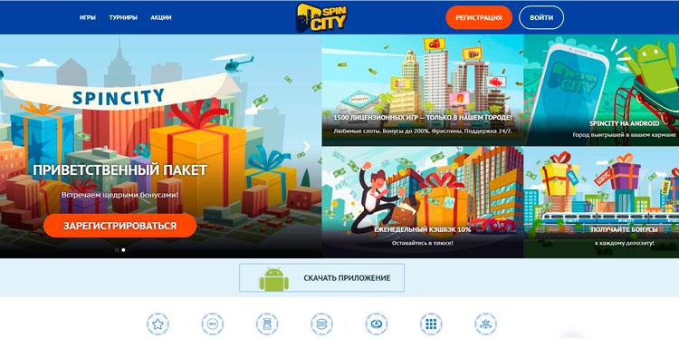 официальный сайт Spin City