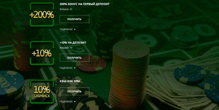 поощрение в казино Абсолют