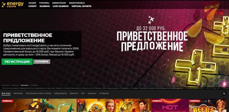 официальный сайт казино Энерджи