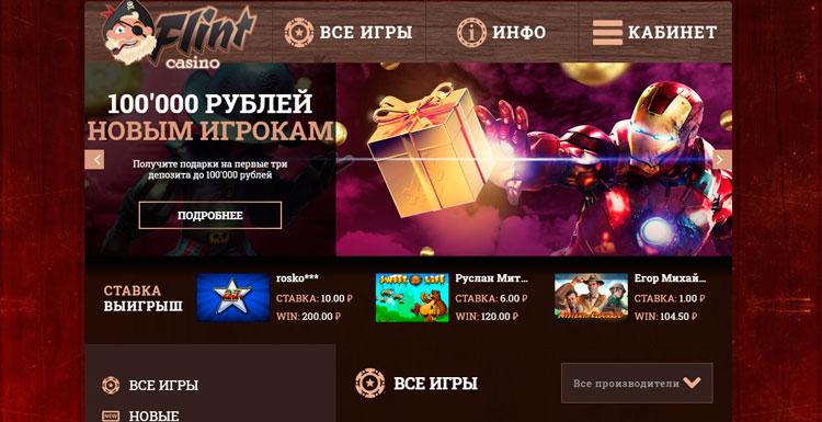 официальный сайт Флинт