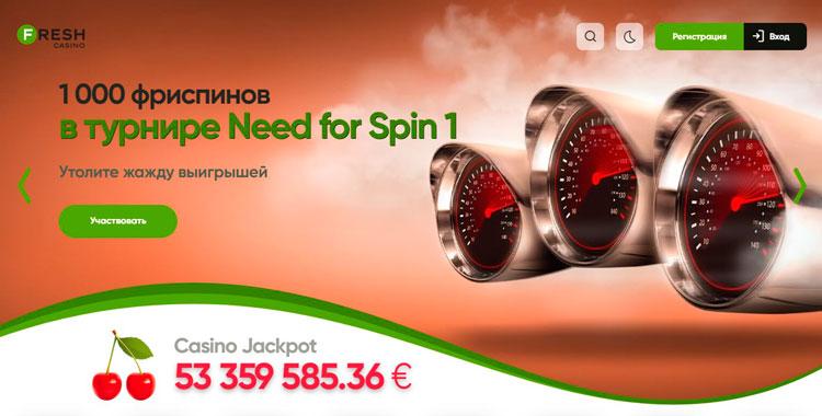 Фреш Казино (Fresh Casino) - официальный сайт для игры на реальные деньги