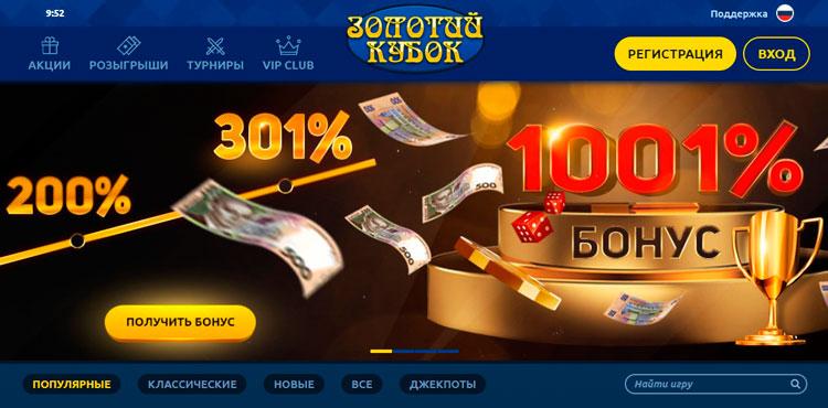 официальный сайт gold cup