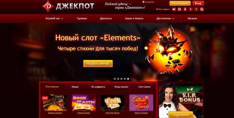 официальный сайт Jackpot