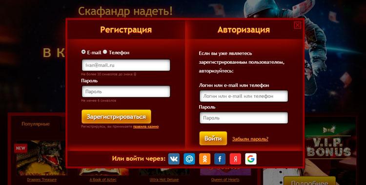 регистрация в казино Джекпот