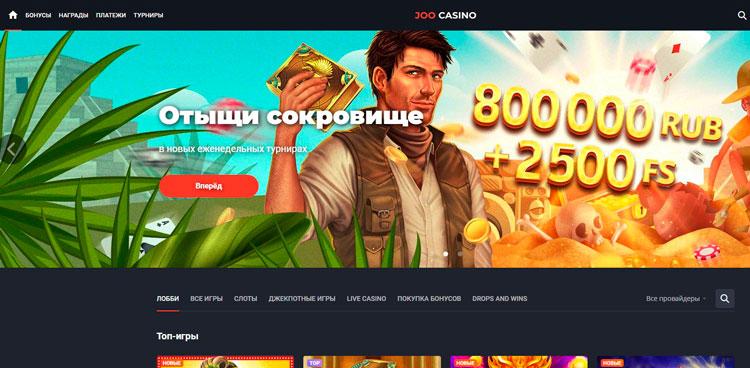 официальный сайт казино Джу