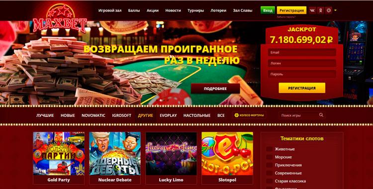 официальный сайт Maxbetslots