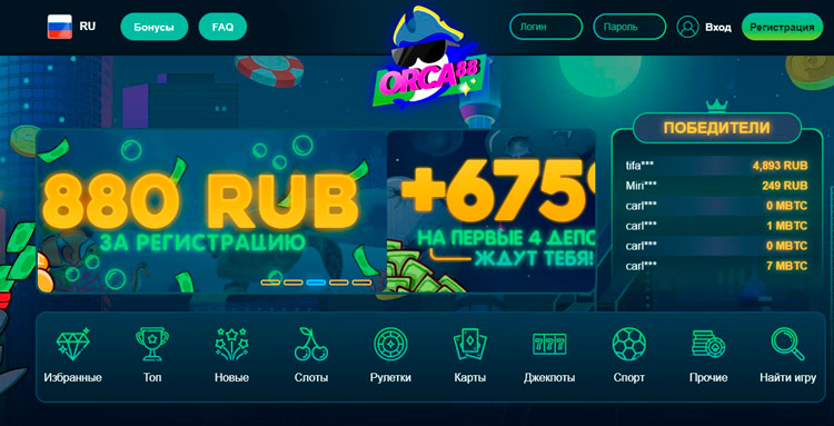 Обзор онлайн казино Орка 88