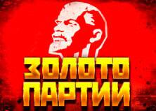 Обзор игрового автомата Золото партии СССР