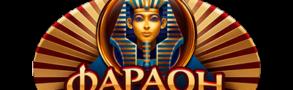 Обзор онлайн казино Pharaon