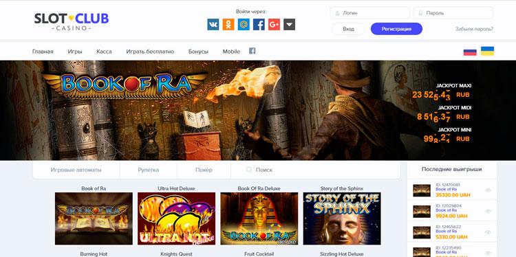 официальный сайт SlotClub