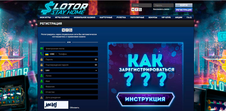 регистрация казино Слотор