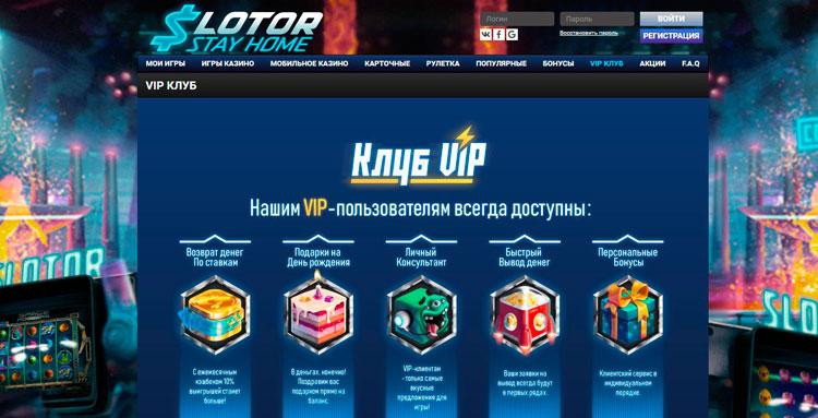 вип-клуб Слотор