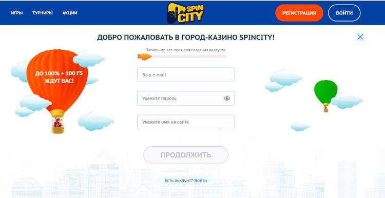 регистрация в СпинСити